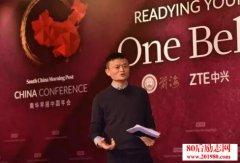 <b>马云南华早报2016年中国年会演讲稿:当东方遇见西方</b>