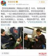 <b>宗庆后乘高铁坐二等座,员工称一年花费不超过5万</b>