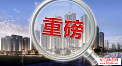 <b>上海、重庆楼市突发异动!2017年,房价是涨是跌?</b>