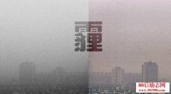 关于雾霾,环保部出