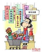"""<b>春节消费中的几个""""坑""""</b>"""