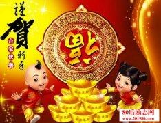 春节微信祝福语,