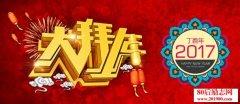 春节拜年语,2017年