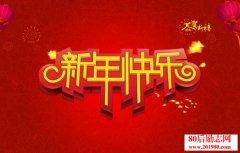 春节给亲朋好友祝福