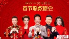 <b>2017鸡年央视春晚节目单</b>