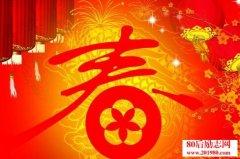 关于春节的感悟文章:春节的传统与新变