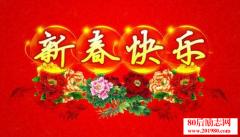 最新鸡年祝福短语,2017年春节祝福短信