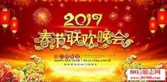 2017鸡年央视春晚感