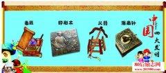 """中国古代历史文化的10个""""四大"""""""