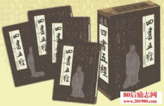 中国经典国学知识