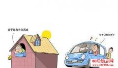 <b>除了上班,还有哪些赚钱的门路的可以买房买车?</b>