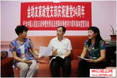 <b>金助友家政公司的创业故事,一个退伍老兵的北京创业史</b>