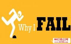 <b>创业失败案例分析:一个400天创业失败CEO的自述</b>