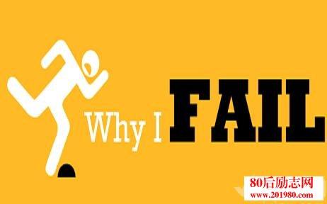 创业失败案例分析:一个400天创业失败CEO的自述