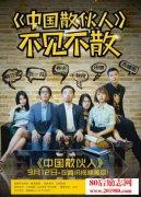 <b>南大学生投资百万拍《中国散伙人》,讲述富二代创业故事</b>