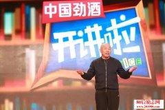 <b>开讲啦孟广禄演讲稿:百年国粹的师道传承(218期)</b>