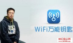 wifi万能钥匙陈大年