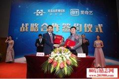 爱奇艺正式入驻北科建上海中关村虹桥创新中心