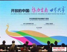 <b>云南最新宣传片,书记省长一同向世界推介云南</b>