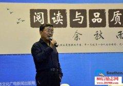 余秋雨南国书香节演讲稿:阅读与品质生活