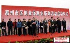 <b>江苏泰州推出多项富民创业政策,5年新增创业人数30万</b>