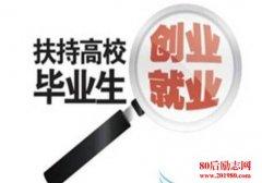 四川省大学生创业扶持政策:实体创业项目有创业补贴
