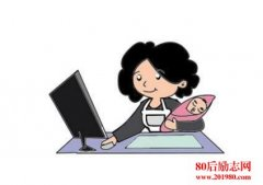 <b>一个80后全职妈妈在家创业的故事</b>