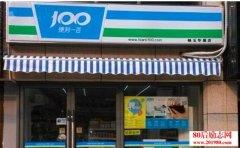 <b>IT宅男在家创业,把握O2O模式便利店的创业商机</b>