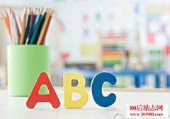 <b>背英语单词的技巧,十个记忆单词的高效方法</b>