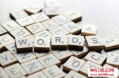 考研背英语单词的实
