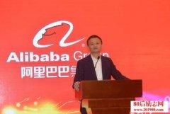阿里巴巴和百联集团合作新零售,马云的致辞演讲稿