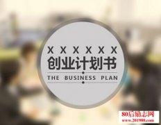 如何写创业计划书?