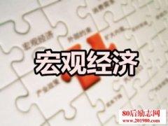 <b>2017年经济形势预测,中国经济会有什么样的发展方向?</b>