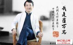 崔万志开旗袍店的励志创业故事,立志把中国旗袍推向世界