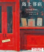 <b>《岛上书店》读后感:每个人生命中都有最艰难的那一年</b>