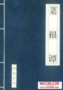 中国三大处世奇书:修性修身修心的国学经典