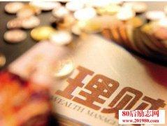 <b>如何理财让钱生钱?怎么选择互联网金融理财产品?</b>