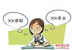 俞敏洪:大学生不喜欢现在读的专业怎么办?