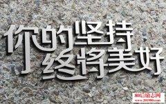<b>俞敏洪:养成一种坚持的习惯</b>