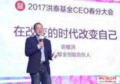 俞敏洪在洪泰春分大会演讲稿:作为一个CEO的感想