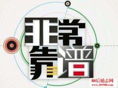 <b>俞敏洪:靠谱的人三要素,靠谱的人有什么特点?</b>