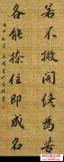 <b>经典哲理对联:若不撇开终为苦,各能捺住即成名</b>