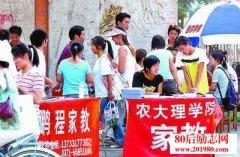 俞敏洪:大学生打工的利与弊