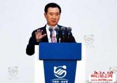 <b>王健林分析未来赚钱的三大行业</b>