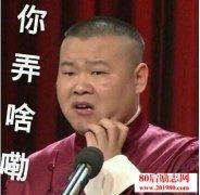<b>普通话说不好会闹什么笑话?</b>