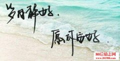 <b>唯美的句子,优美的句子大全</b>