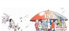<b>保险行业的那些陷阱,买保险容易掉坑的三大心态</b>
