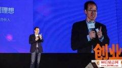 <b>俞敏洪2017创新中国春季峰会演讲稿:创业者的四种心态</b>