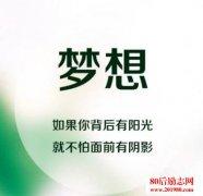 <b>俞敏洪:如果你认为自己是正确的,请坚持自己的梦想!</b>