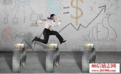<b>写给创业屌:想创业又没钱怎么办?</b>